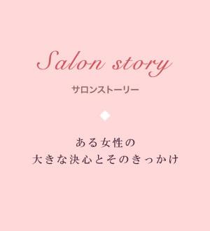 サロンストーリー:ある女性の大きな決心とそのきっかけ
