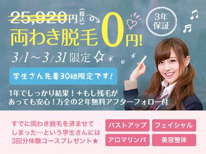 【学生さん先着30組限定】3/31~3/31まで!両わき脱毛0円キャンペーン