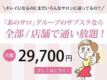 株式会社シー・エス 「あのサロ」「anosalo Style」東京「CIEL」「MEN's CIEL」| エステ通い放題サービス、月額固定料金のサブスクリプション方式